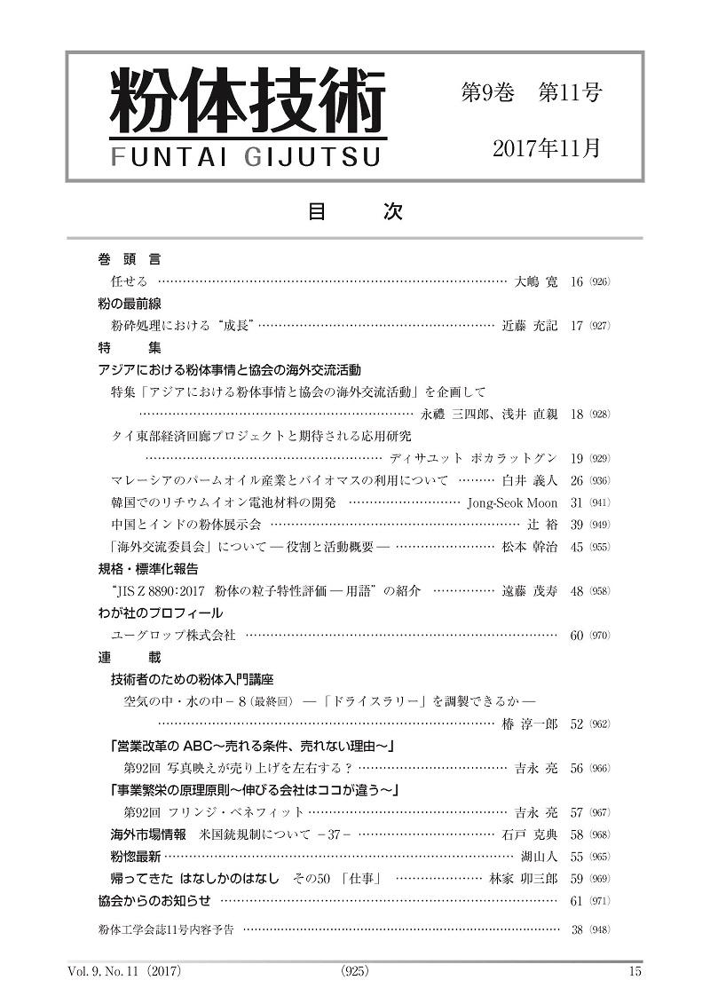 月刊誌「粉体技術」 2017年11月号(デジタル(PDF)版)