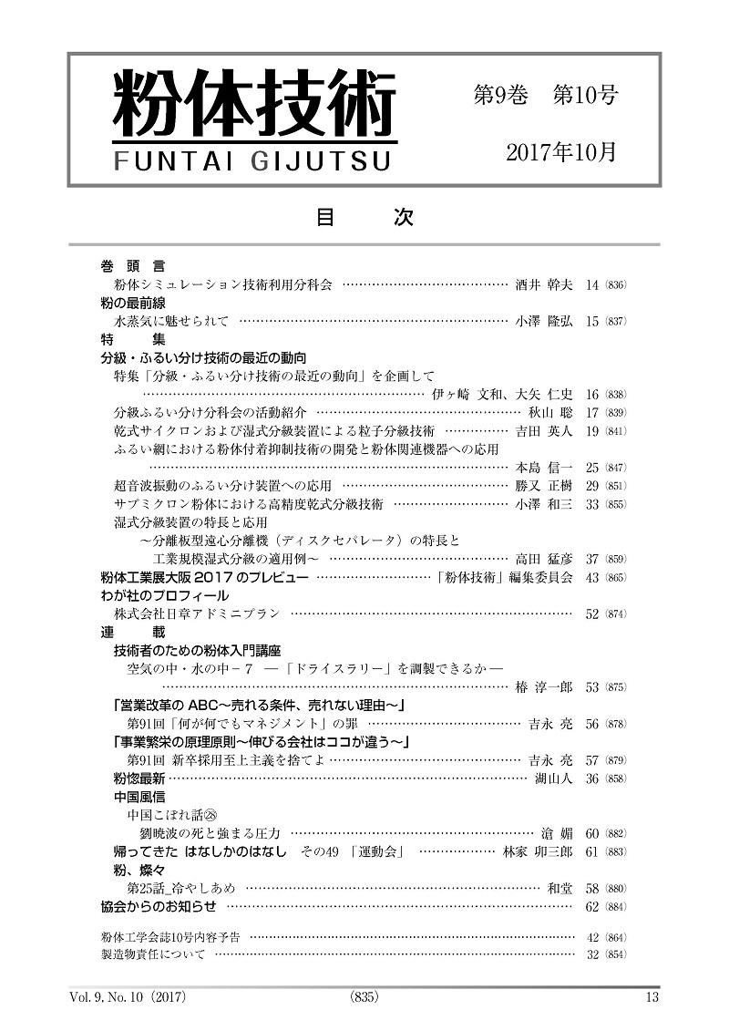 月刊誌「粉体技術」 2017年10月号(デジタル(PDF)版)