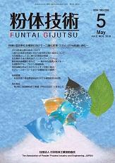 月刊誌「粉体技術」 2010年5月号(デジタル(PDF)版)