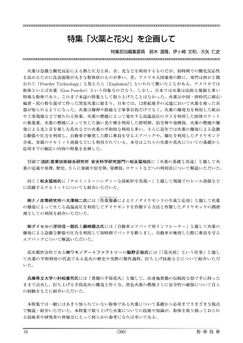 月刊誌「粉体技術」 2017年7月号(デジタル(PDF)版)