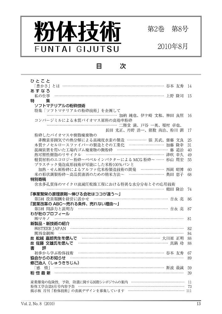 月刊誌「粉体技術」 2010年8月号(デジタル(PDF)版)