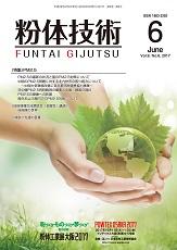 月刊誌「粉体技術」 2017年6月号(デジタル(PDF)版)