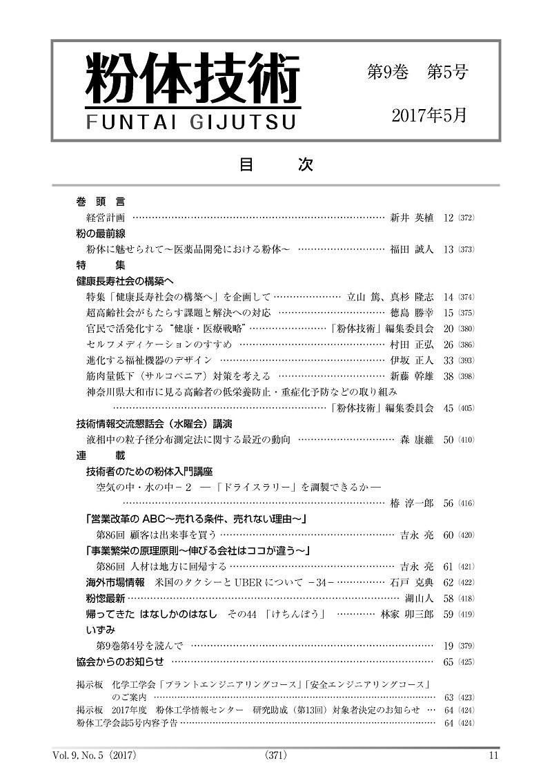 月刊誌「粉体技術」 2017年5月号(デジタル(PDF)版)