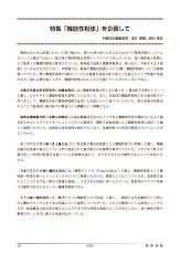 月刊誌「粉体技術」 2019年8月号(冊子版)