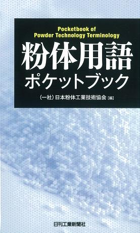 粉体用語ポケットブック(日本粉体工業技術協会 会員向け)