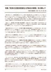 月刊誌「粉体技術」 2019年9月号(冊子版)