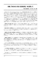 月刊誌「粉体技術」 2019年10月号(冊子版)