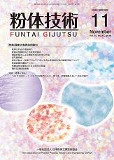 月刊誌「粉体技術」 2019年11月号(冊子版)