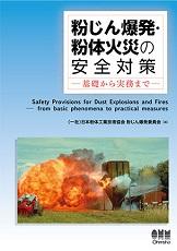 粉じん爆発・粉体火災の安全対策 −基礎から実務まで−(日本粉体工業技術協会 会員向け)