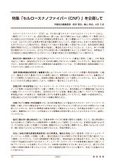 月刊誌「粉体技術」 2019年12月号(冊子版)