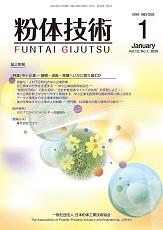 月刊誌「粉体技術」 2020年1月号(冊子版)