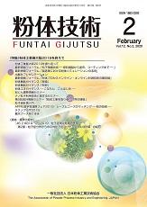 月刊誌「粉体技術」 2020年2月号(冊子版)