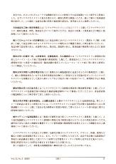 月刊誌「粉体技術」 2020年3月号(冊子版)