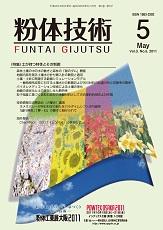 月刊誌「粉体技術」 2011年5月号(デジタル(PDF)版)