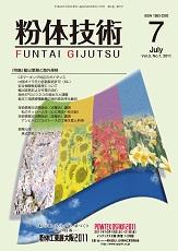 月刊誌「粉体技術」 2011年7月号(デジタル(PDF)版)