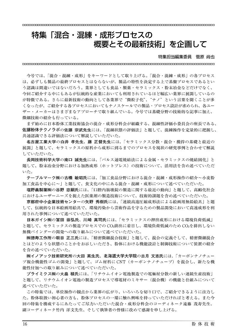 月刊誌「粉体技術」 2011年8月号(デジタル(PDF)版)