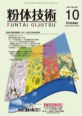 月刊誌「粉体技術」 2011年10月号(デジタル(PDF)版)