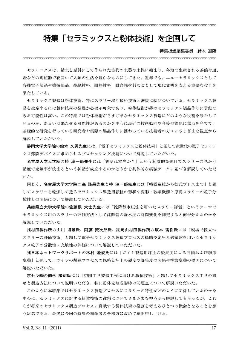 月刊誌「粉体技術」 2011年11月号(デジタル(PDF)版)