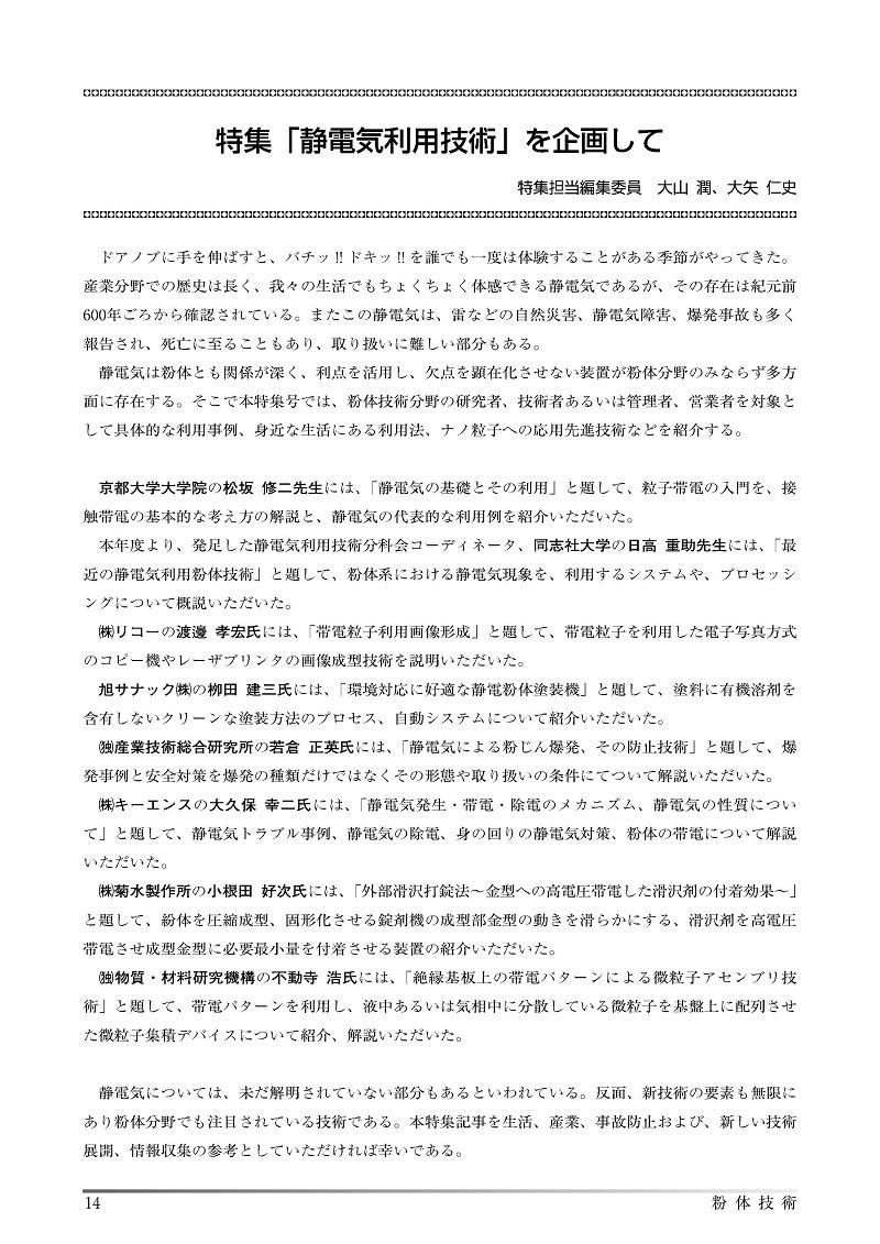 月刊誌「粉体技術」 2011年12月号(デジタル(PDF)版)