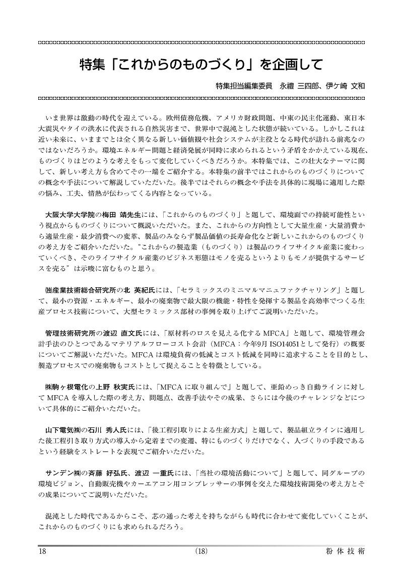 月刊誌「粉体技術」 2012年1月号(デジタル(PDF)版)