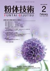 月刊誌「粉体技術」 2012年2月号(デジタル(PDF)版)