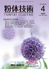 月刊誌「粉体技術」 2012年4月号(デジタル(PDF)版)