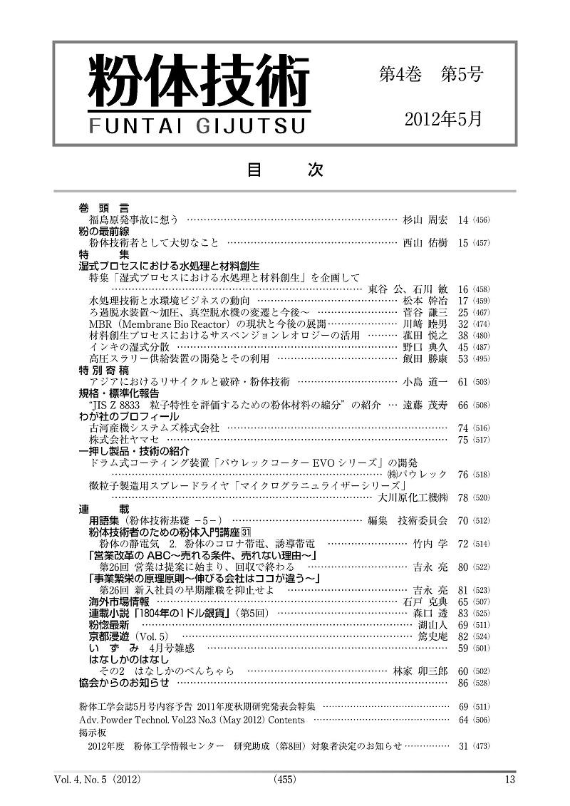 月刊誌「粉体技術」 2012年5月号(デジタル(PDF)版)