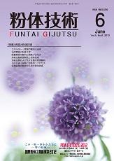 月刊誌「粉体技術」 2012年6月号(デジタル(PDF)版)