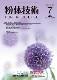 月刊誌「粉体技術」 2012年7月号(デジタル(PDF)版)