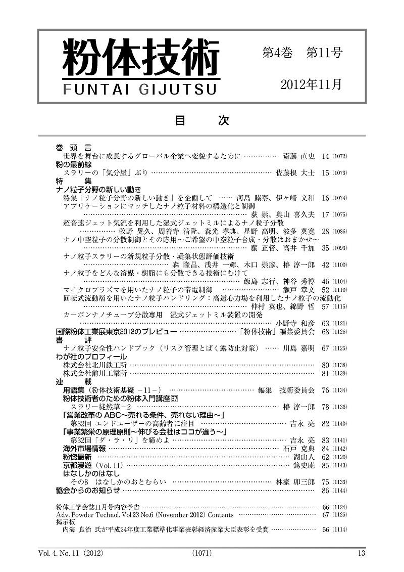 月刊誌「粉体技術」 2012年11月号(デジタル(PDF)版)