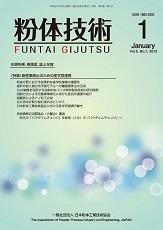 月刊誌「粉体技術」 2013年1月号(デジタル(PDF)版)