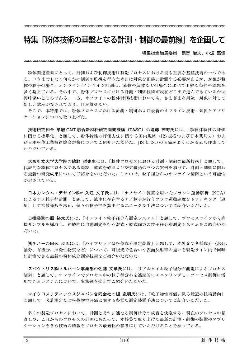 月刊誌「粉体技術」 2013年2月号(デジタル(PDF)版)