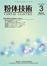 月刊誌「粉体技術」 2013年3月号(デジタル(PDF)版)
