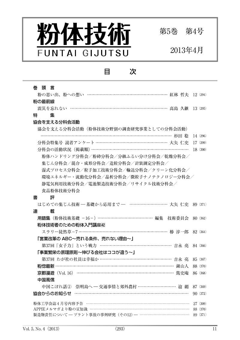月刊誌「粉体技術」 2013年4月号(デジタル(PDF)版)