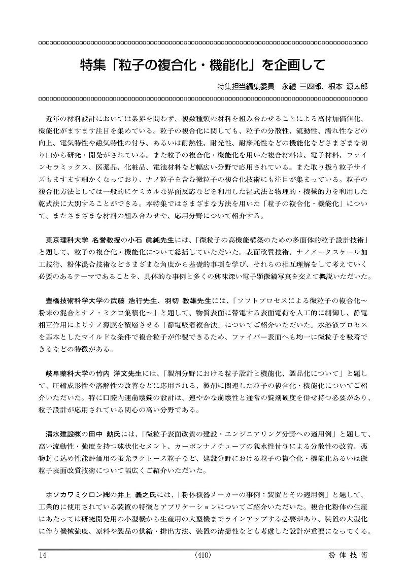 月刊誌「粉体技術」 2013年5月号(デジタル(PDF)版)