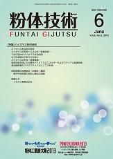 月刊誌「粉体技術」 2013年6月号(デジタル(PDF)版)
