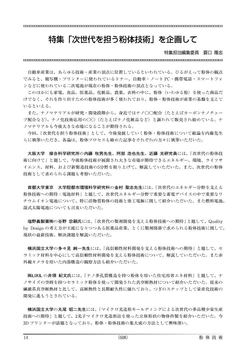 月刊誌「粉体技術」 2013年7月号(デジタル(PDF)版)