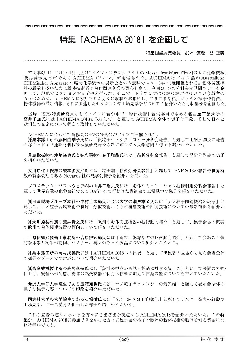 月刊誌「粉体技術」 2018年10月号(デジタル(PDF)版)