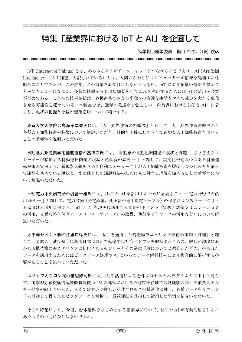 月刊誌「粉体技術」 2018年11月号(デジタル(PDF)版)