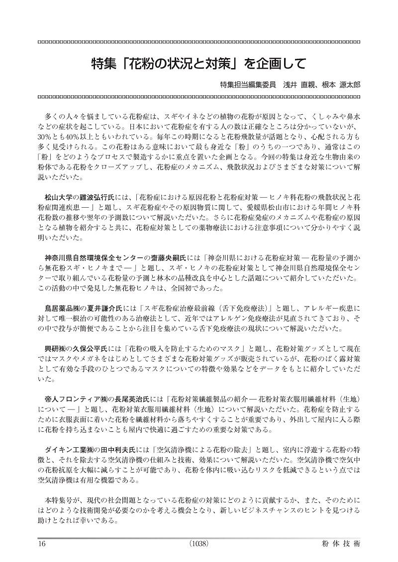 月刊誌「粉体技術」 2018年12月号(デジタル(PDF)版)