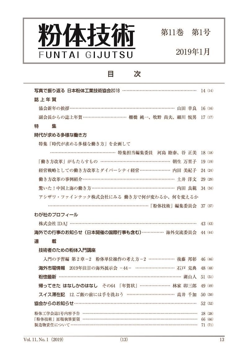 月刊誌「粉体技術」 2019年1月号(デジタル(PDF)版)
