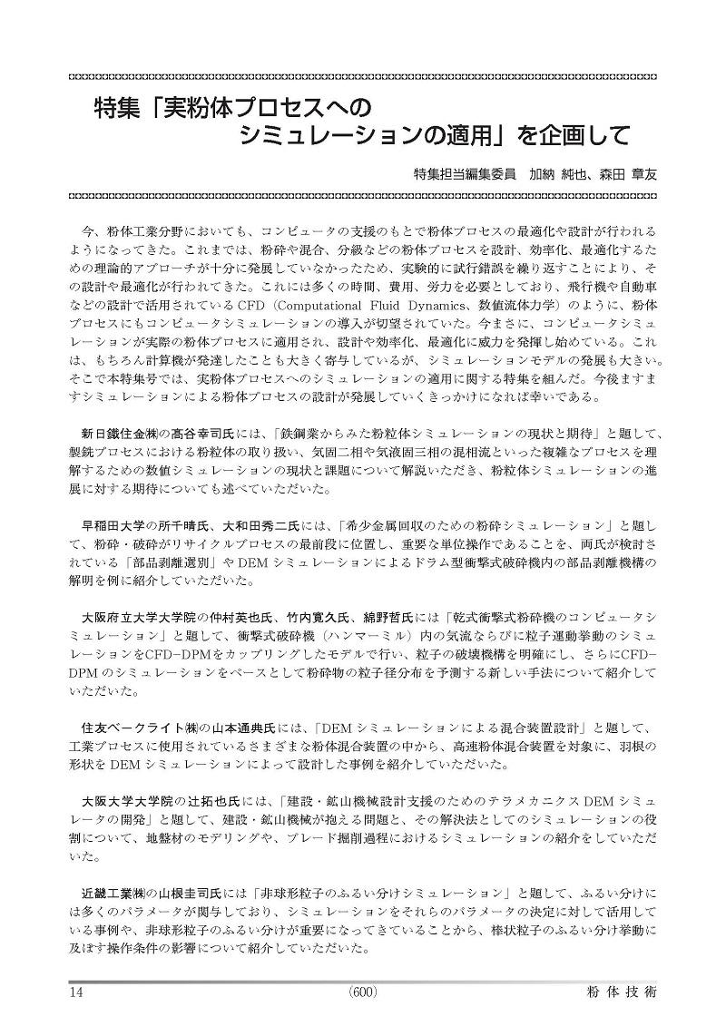 月刊誌「粉体技術」 2014年6月号(デジタル(PDF)版)