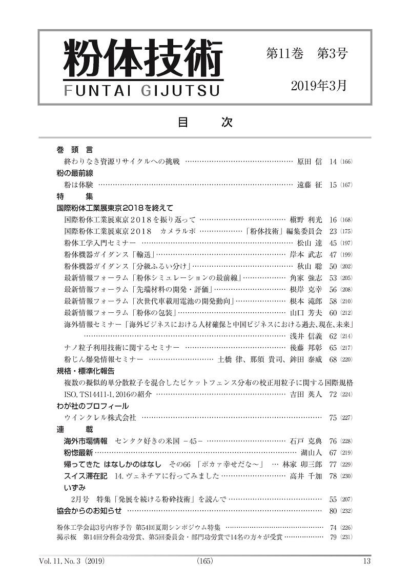月刊誌「粉体技術」 2019年3月号(デジタル(PDF)版)