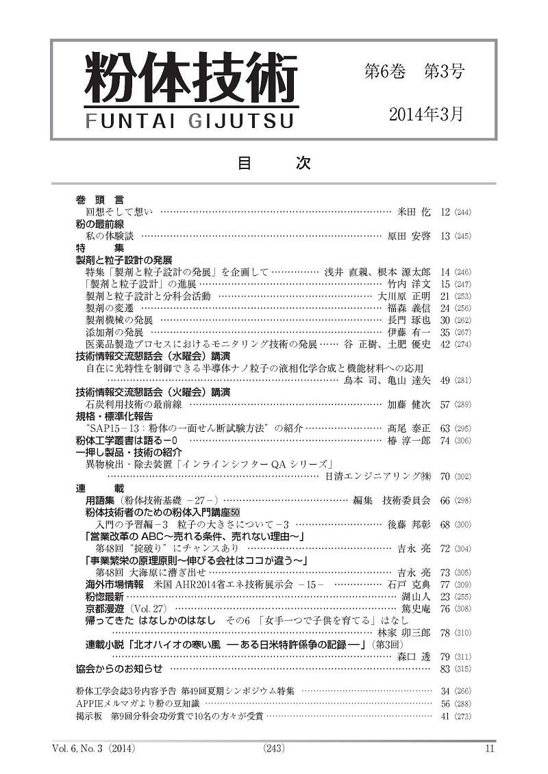 月刊誌「粉体技術」 2014年3月号(デジタル(PDF)版)