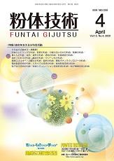 月刊誌「粉体技術」 2020年4月号(冊子版)