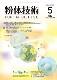 月刊誌「粉体技術」 2020年5月号(冊子版)