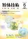 月刊誌「粉体技術」 2020年6月号(冊子版)