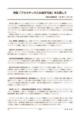月刊誌「粉体技術」 2020年7月号(冊子版)