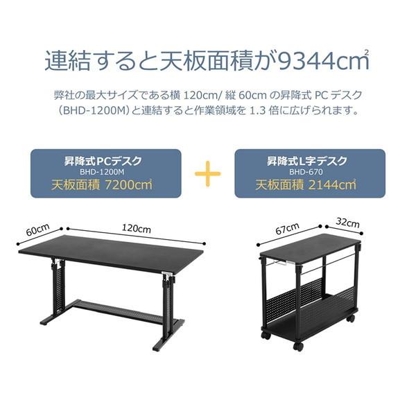 Bauhutte (バウヒュッテ) 昇降式L字デスク PCワゴン ローデスク 座椅子との相性ばつぐん (天板32×67cm×高さ36~46cm) ブラック BHD-670L-BK お取り寄せ ※メーカー在庫潤沢