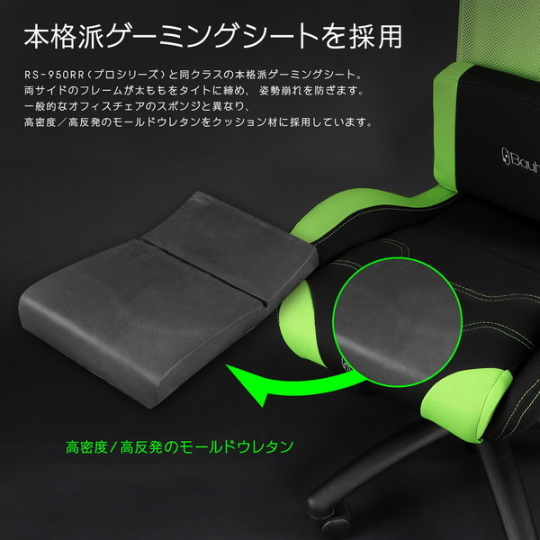 Bauhutte (バウヒュッテ) メッシュ ゲーミングチェア スチューデントモデル グリーン 日本人向け低座面設計 RS-200-GN お取り寄せ ※メーカー在庫残りわずか
